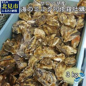 【ふるさと納税】サロマ湖産海のミルク阿修羅牡蠣 3kg 【2021年10月から順次配送】