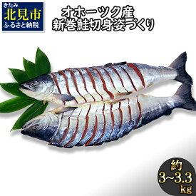 【ふるさと納税】【B-001】オホーツク産 新巻鮭 切り身姿づくり 約3kg〜3.3kg