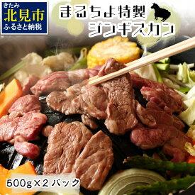 【ふるさと納税】【B-031】まるちよ特製ジンギスカン