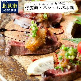 【ふるさと納税】【B-033】北見エゾシカ熟成(ドライエイジング)仔鹿肉・ハツ・ハバキ肉 薄切りカット肉 約810g