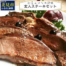 【ふるさと納税】【B-044】北見エゾシカ熟成肉(ドライエイジング)玄人ステーキセット 約890g