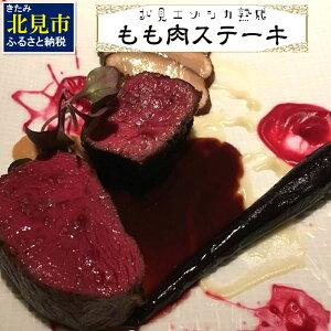 【ふるさと納税】【B-048】北見エゾシカ熟成(ドライエイジング) もも肉(内もも、しんたま)ステーキ肉 750g