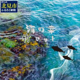 【ふるさと納税】【C-065】組み合わせ自由!海の幸バラエティ「竹」セット