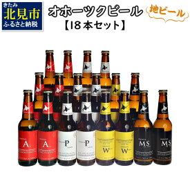 【ふるさと納税】オホーツクビール18本セット