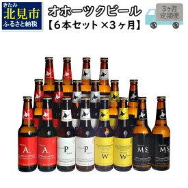 【ふるさと納税】【C3-001】オホーツクビール6本 【3ヶ月定期便】