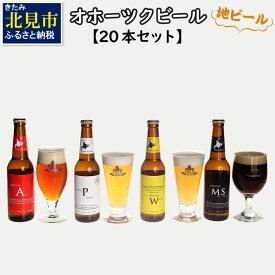 【ふるさと納税】オホーツクビール20本セット