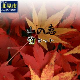 【ふるさと納税】組み合わせ自由!山の恵バラエティ「竹」セット