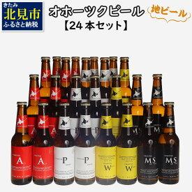 【ふるさと納税】オホーツクビール24本セット