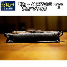 【ふるさと納税】【D4-001】『暁』 AKATSUKI / エゾシカ革 ペンケース (黒)