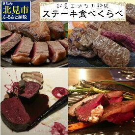 【ふるさと納税】【E-009】北見エゾシカ熟成肉 ステーキ食べくらべ詰め合わせセット
