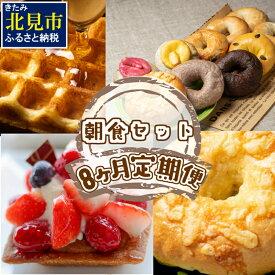 【ふるさと納税】【H-001】【8ヶ月定期便】手軽なベーグルとワッフルの朝食セット