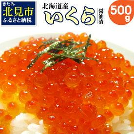 【ふるさと納税】【Z95-001】鮭いくら醤油漬け