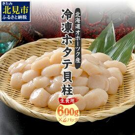 【ふるさと納税】刺身用冷凍ホタテ貝柱 1.2kg(600g×2)