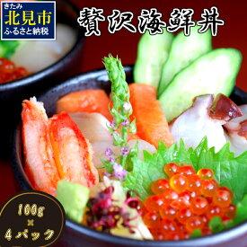 【ふるさと納税】贅沢海鮮丼4パックセット