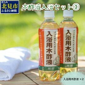 【ふるさと納税】木酢液入浴セット(3)