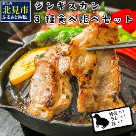 【ふるさと納税】尾谷のジンギスカン三種食べ比べセット