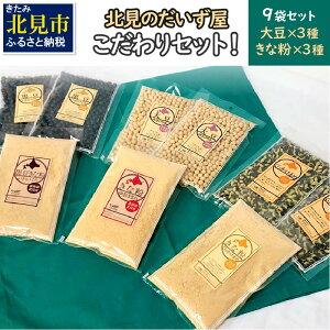 【ふるさと納税】北見産大豆3種ときな粉3種の9袋セット