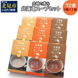 【ふるさと納税】たっぷり72食!!大地の恵み北海道スープセット(3種×3箱)