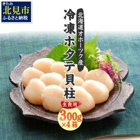 【ふるさと納税】北海道オホーツク海産ホタテ貝柱1.2kg生食用