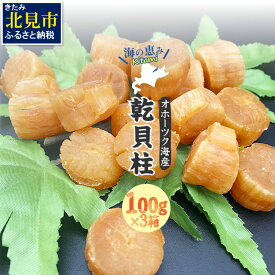 【ふるさと納税】【A-296】北海道産乾貝柱300g