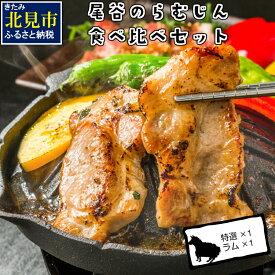 【ふるさと納税】尾谷のらむじん食べ比べセット(味ラム×2・特ラム×2)
