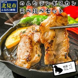 【ふるさと納税】のんたのジンギスカン食べ比べセット(味ラム500g×2・特味ラム500g×2)