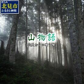 【ふるさと納税】山物語〜北見からの贈り物〜【3ヶ月定期便】