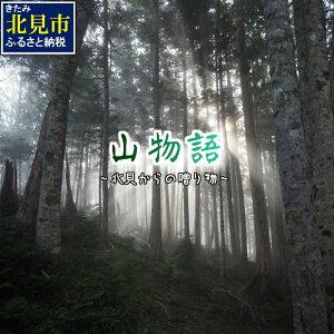 【ふるさと納税】【J8-001】山物語〜北見からの贈り物〜【12ヶ月定期便】