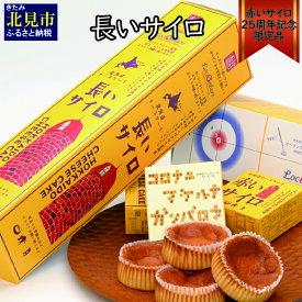 【ふるさと納税】赤いサイロ発売25周年記念商品「長いサイロ」