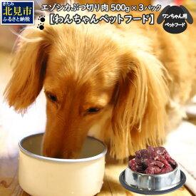 【ふるさと納税】エゾシカぶつ切り肉500g×3パック【わんちゃんペットフード】
