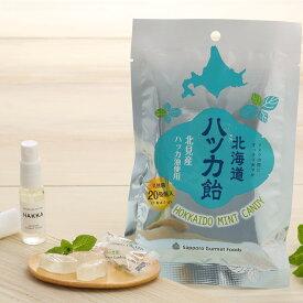 【ふるさと納税】ハッカスプレー2個北海道ハッカ飴乳酸菌入り5袋セット