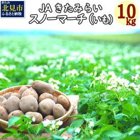 【ふるさと納税】北海道 JAきたみらい「スノーマーチ(いも)」10kg
