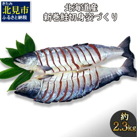 【ふるさと納税】北海道産 新巻鮭 切り身姿づくり 約2.3kg【新物】
