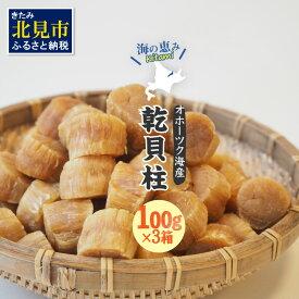 【ふるさと納税】北海道産乾貝柱300g