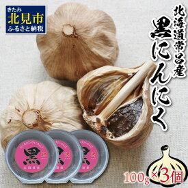 【ふるさと納税】北海道常呂産 黒にんにく100g×3
