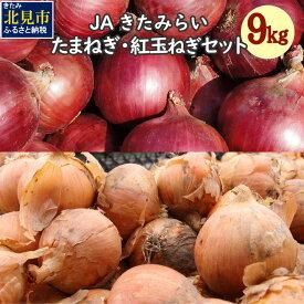 【ふるさと納税】北海道 JAきたみらい「たまねぎ・紅玉ねぎセット」9kg【2021年9月中旬より順次発送】