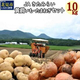 【ふるさと納税】北海道 JAきたみらい「黄爵(とうや)いも・たまねぎセット」10kg【2021年9月中旬より順次発送】