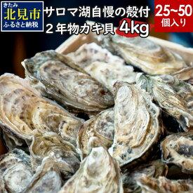 【ふるさと納税】サロマ湖自慢のカラ付カキ貝 2年物(4kg)【2021年11月中旬から配送】
