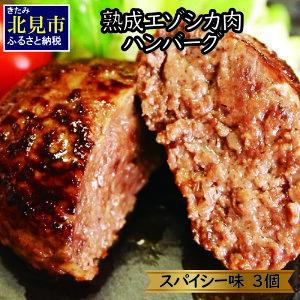【ふるさと納税】【A-395】熟成エゾシカ肉ハンバーグ(スパイシー味)3個