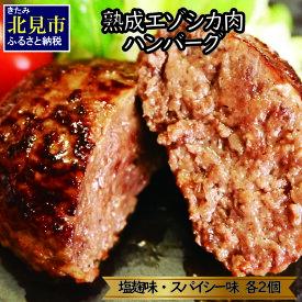 【ふるさと納税】熟成エゾシカ肉ハンバーグ(塩麹味・スパイシー味)4個