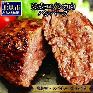 【ふるさと納税】【A3-018】熟成エゾシカ肉ハンバーグ(塩麹味・スパイシー味)4個