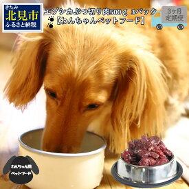 【ふるさと納税】エゾシカぶつ切り肉500g×3パック【わんちゃんペットフード】【3ヶ月定期便】