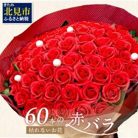 【ふるさと納税】赤バラ60本プレミアムソープフラワー
