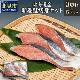 【ふるさと納税】北海道産 新巻鮭切身セット 5パック