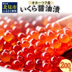 【ふるさと納税】オホーツク産 いくら醤油漬(200g)