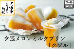 【ふるさと納税】夕張メロンミルクプリン「クプル」  北海道夕張市