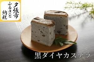 【ふるさと納税】黒ダイヤカステラ 北海道夕張市