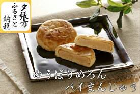 【ふるさと納税】ゆうばりめろんパイまんじゅう 北海道夕張市