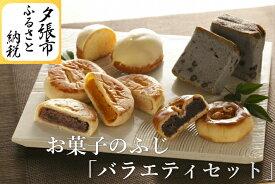 【ふるさと納税】お菓子のふじ「バラエティセット」 北海道夕張市