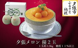 【ふるさと納税】 【予約受付中】夕張メロン2玉(糖度11%以上 等級:優) 北海道夕張市
